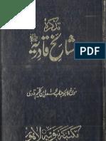 Tazkira Mashaikh e Qadria by Muhammad Din Kaleem Qadri