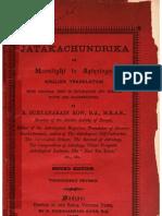 Jataka Chundrika (Laghu Parashari) by B. Suryanarain Row