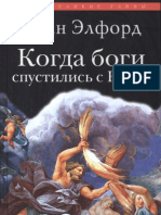 Elford a. _Kogda Bogi Spustilis' s Nebes
