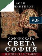 Асен Чилингиров, Софийската Света София и нейните мозайки, София