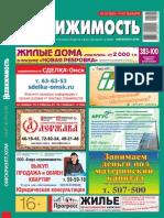 Nedvizimost_02.pdf