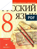 Разумовская М.М. - Русский язык. Учебник