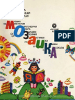 V. Tolmacheva, L. Zakoshanskaya, M. Pashkovskaya - The Mosaic. A Russian Textbook for Bulgarian Speakers