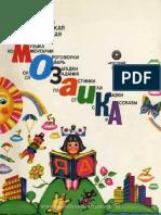 V. Tolmacheva, L. Zakoshanskaya, M. Pashkovskaya - The Mosaic. A Russian Textbook for Bulgarian Speakers
