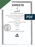 كتاب الميناون - الجزء الثاني