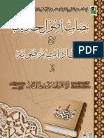 Nisab-e-Osool-e-Hadees (نصابِ اصولِ حدیث)