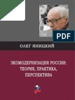 Яницкий Экомодернизация России