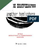 DrugoePolusharie-19-20-2012
