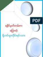 Rohingya_In_Rakhine_Record.pdf
