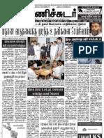 Manichudaril Nam Alif Matriculation School News 3-01-2013