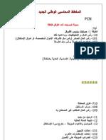 المخطط المحاسبي الوطني الجديد(pcn)
