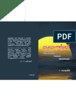 Matha Maatram Book