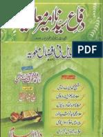 Difa e Syeduna Ameer e Moaviyyah Risayil