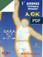 1ο ΔΙΕΘΝΕΣ ΤΟΥΡΝΟΥΑ ΜΠΑΣΚΕΤ Α.Ε.Κ. - 1995.