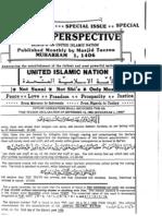 1985_09(Nation Islamique Uni) الأمة الإسلامية المتحدة
