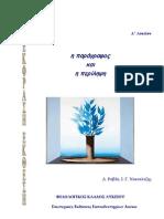 ΕΚΘΕΣΗ Η ΠΑΡΑΓΡΑΦΟΣ & Η ΠΕΡΙΛΗΨΗ ΔΟΥΚΑ.pdf