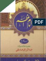 Masnad Imam e Azam by Allama Muhammad Abid Sindhi Tran by Abdul Razzaq Siddiqui