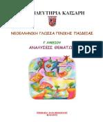 Νεοελληνική Γλώσσα Γ' Λυκείου - Αναλύσεις Θεμάτων