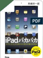 iPadバカバカ