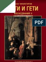 Асен Чилингиров, Готи и гети, Сборник 2, 2. изд. София 2009