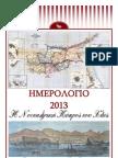 2013 Calendar - Yesterday's Nostalgic Cyprus (Greek)