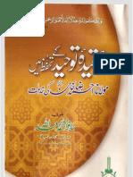Aqeedae Taheed Ka Tahaffuz