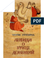 Chingiz Aitmatov - The Legend of the Donenbai Bird