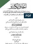 إتحاف الكائنات ببيان مذهب السلف فى المتشابهات-محمود خطاب السبكى