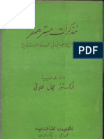Muzakirat Mr Hamfar Arabic