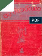 OD_BORBATA