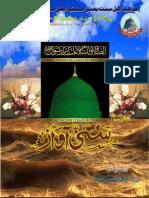 sunni awaz monthly nov-dec-2012