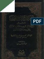 mutashaabihaat.pdf