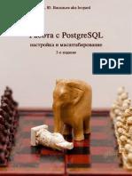 Работа с PostgreSQL. Настройка и масштабирование