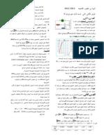 الفرض الكتابي الثاني موسم 2012/2013