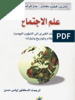 علم الاجتماع من النظريات الكبرى - فيليب كابان.pdf