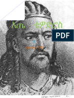 Atse Tewodros by Paulos No