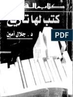 Ktb Lha Tarekh Ame Ar Ptiff
