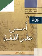 أسس علم اللغة لماريو_باي_ترجمة وتعليق الدكتور أحمد مختار عمر