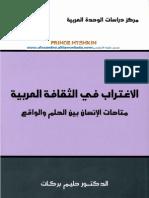 الاغتراب في الثقافة العربية