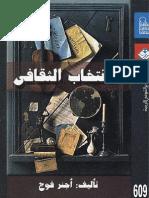 الإنتخاب الثقافي - اجنر فوج