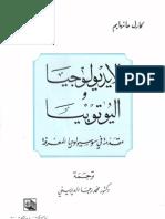 الأيديولوجيا واليوتوبيا مقدمة في سوسيولوجيا المعرفة - كارل مانهايم - ترجمة محمد رجا الديريني
