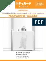 Lascal KiddyGuard Accent Manual 2012 (Japanese)