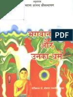 भगवान बुद्ध और उनका धर्म -डा, भीमराव रामजी अम्बेडकर