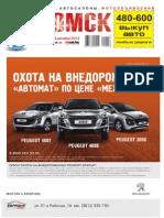 autoomsk_50.pdf