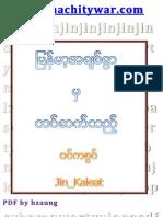 Jin_kaleat - ၀င္ကစြပ္