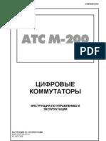 Цифровые коммутаторы М-200