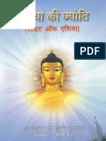 Light of Asia Hindi ( एशिया की ज्योति )