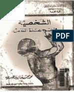 الشخصية في ضوء علم النفس- محمد الجبوري