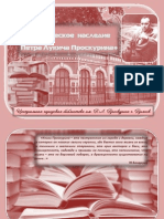 Virtualnaya bibl