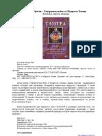 Давид Фроули Тантрическая йога и Мудрость Богинь.doc